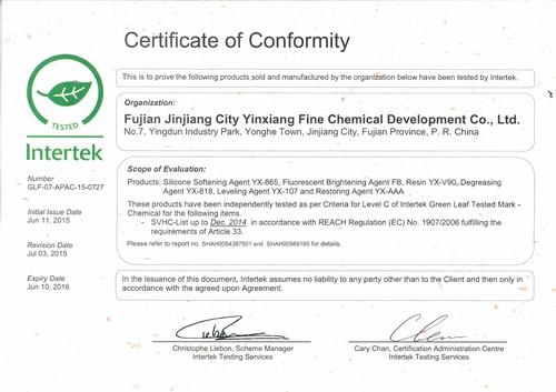 2015年INTERTEK绿叶认证
