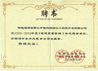 福建省质量管理协会常务理事单位